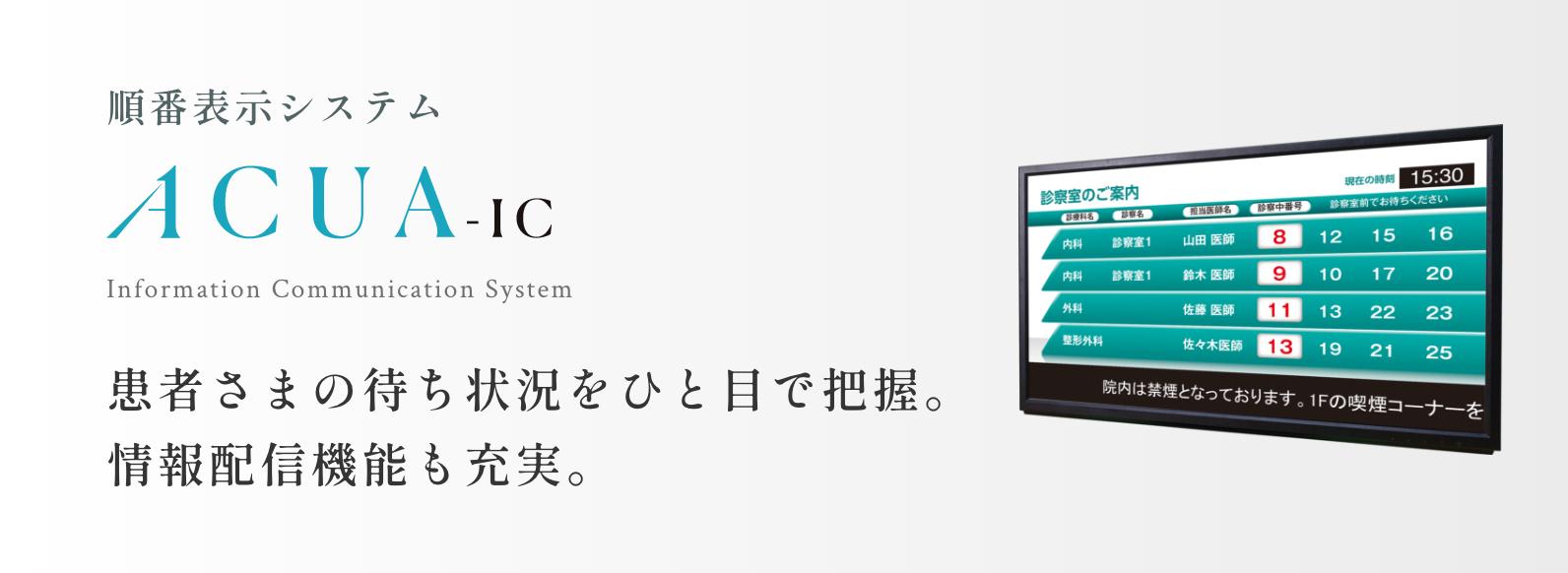 リンク:順番表示システム ACUA-IC
