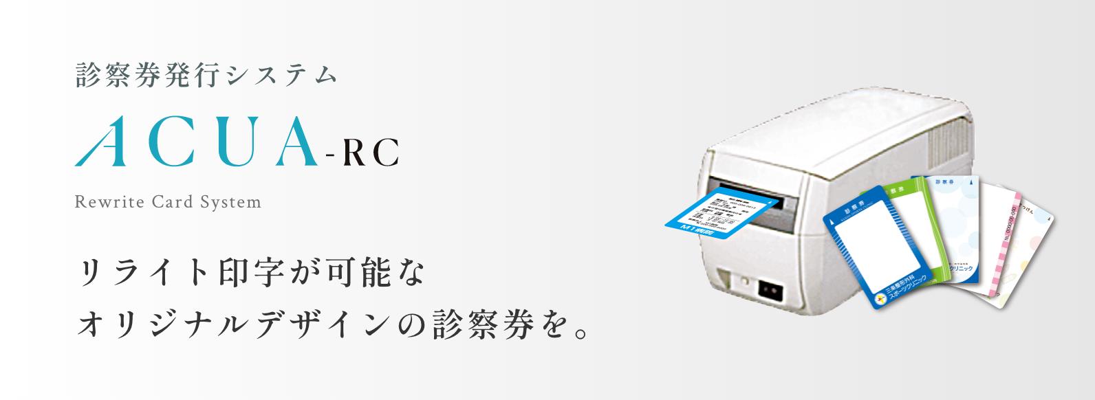 リンク:診察券発行システム ACUA-RC