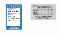 エムワンシステムのブログ-診察券印字イメージ