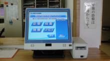エムワンシステムのブログ-ACUA-r-mini 受診内容選択画面